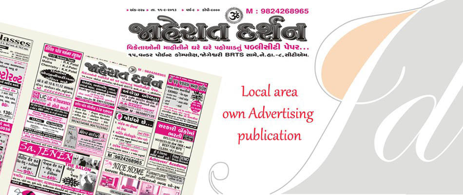 JAHERAT DARSHAN PUBLICATION